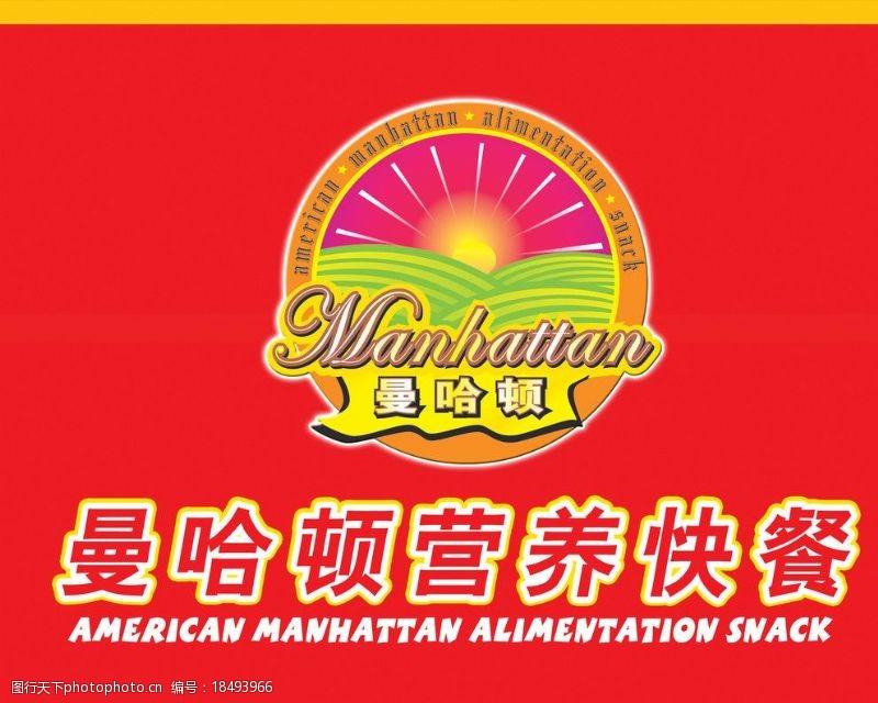 72dpi美国曼哈顿营养快餐LOGO海报设计广告设计模板源文件72DPIPSD图片