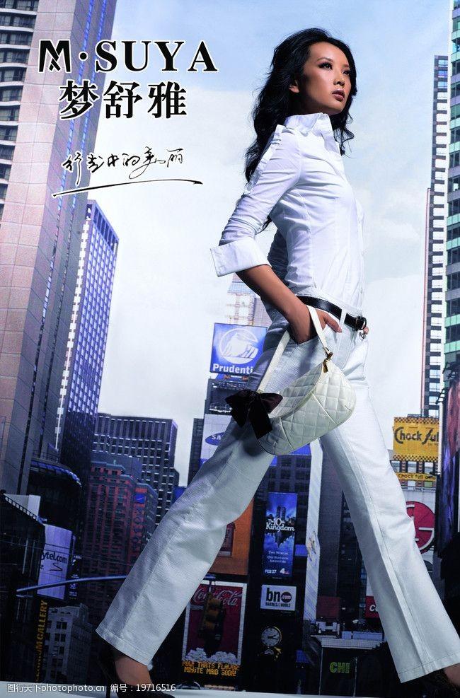 72dpi梦舒雅行走中的美丽梦舒雅美女模特时尚手包女裤专家广告设计72DPIJPG图片