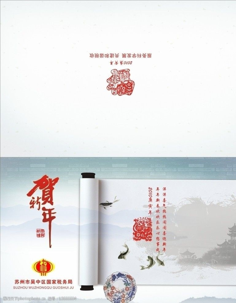 山水賀卡新年清爽圖片