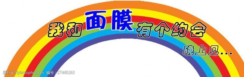 72dpi拱形牌彩虹拱门72DPI