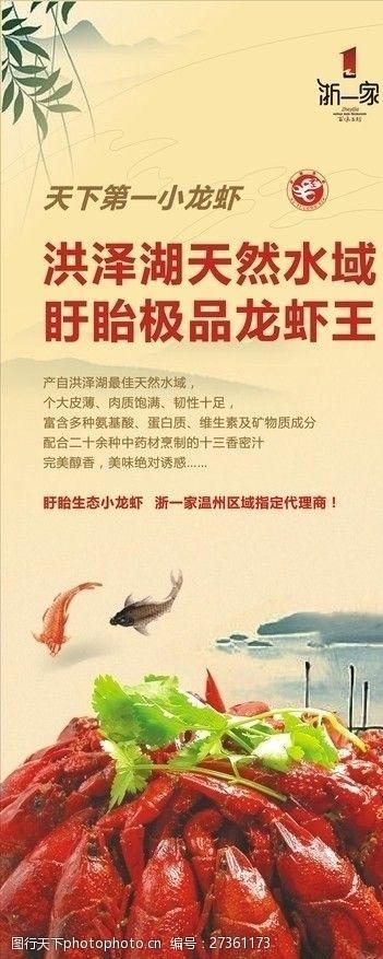 盱眙小龙虾上市宣传海报及X展架
