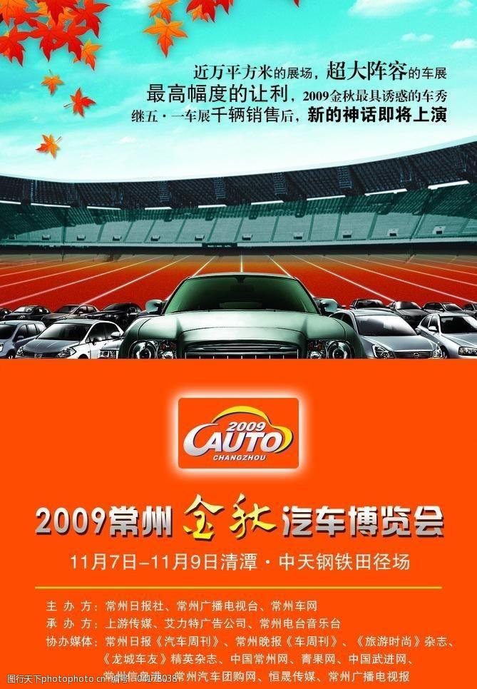 09金秋车展图片