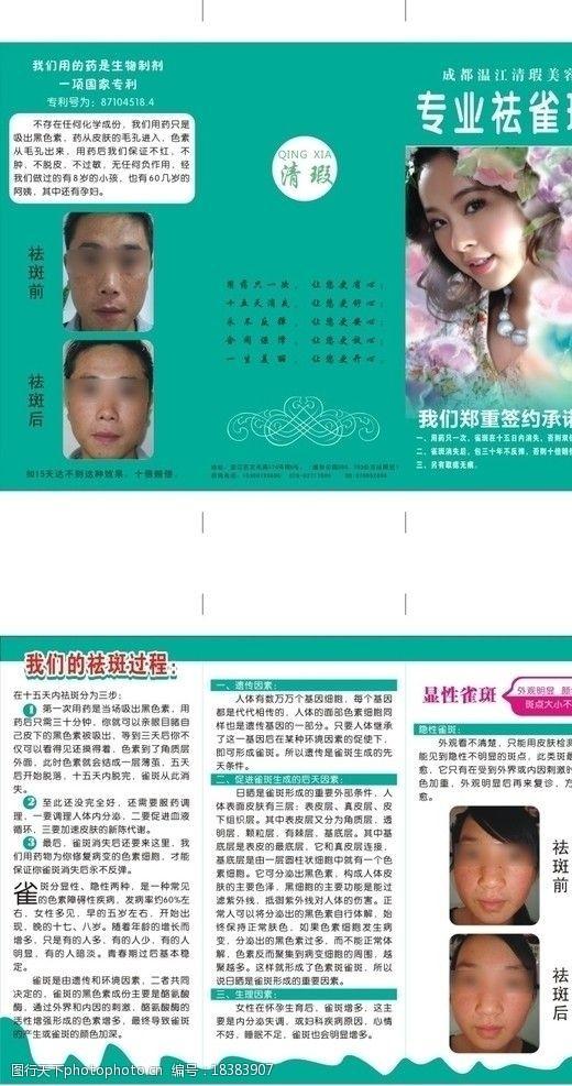 雀斑美容机构宣传三折页图片