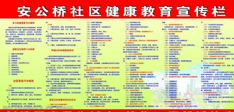 今晨图文安公桥社区健康教育宣传栏