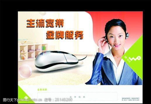 沃3g联通沃3G主流宽带