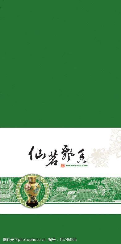 茶业包装仙茗飘香图片