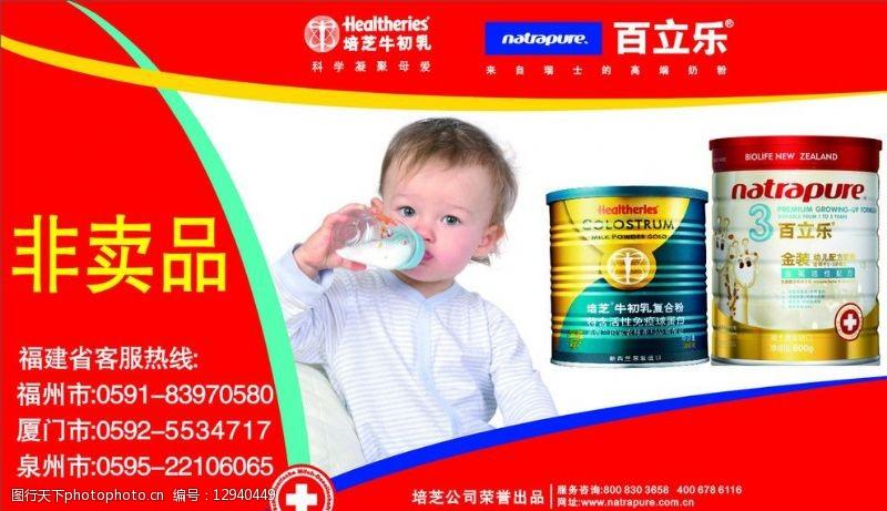 牛奶商标奶粉牛奶商标贴标等图片