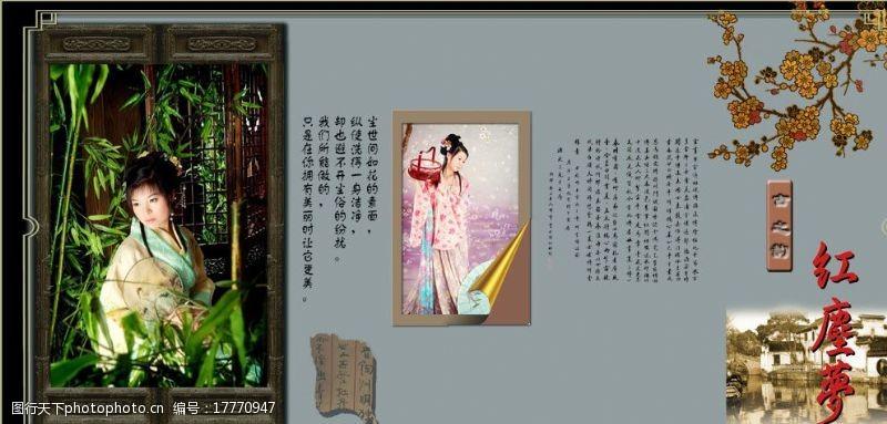 古典婚纱模板古之韵红塵梦图片