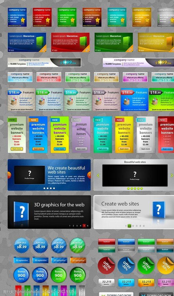 素材精美web20网页设计元素psd分层素材