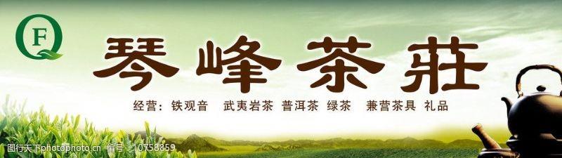 茶庄标志琴峰茶庄店招广告设计图片