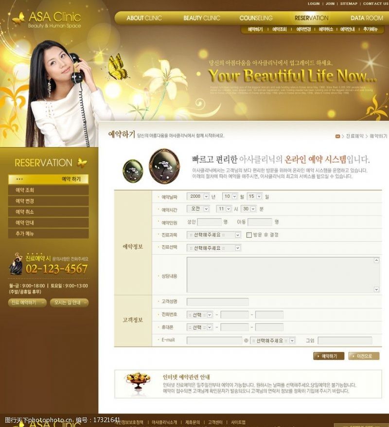 青春梦幻网站图片