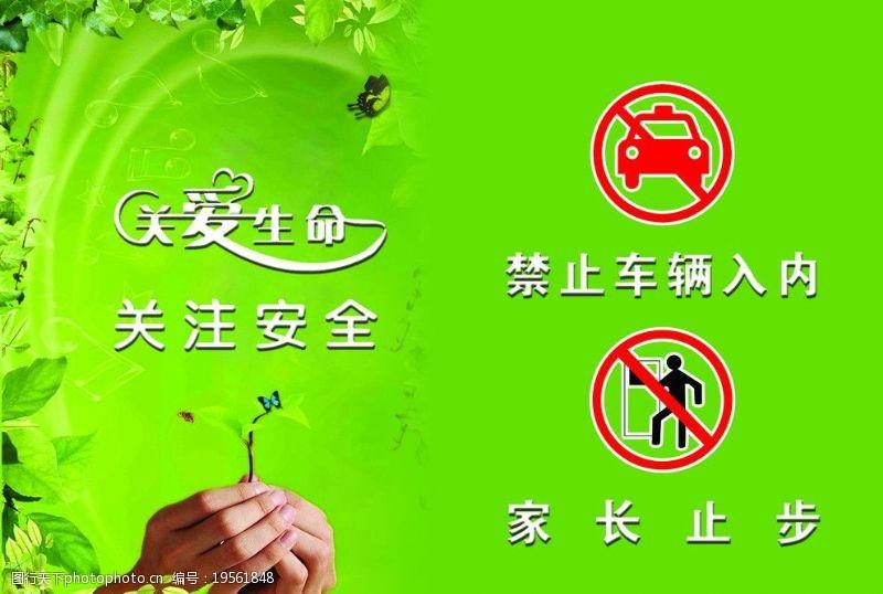 禁止车辆入内关爱生命关注安全图片