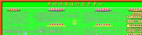 实用卡通农村报账制度版面图片