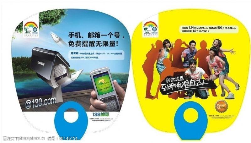 139邮箱手机广告扇