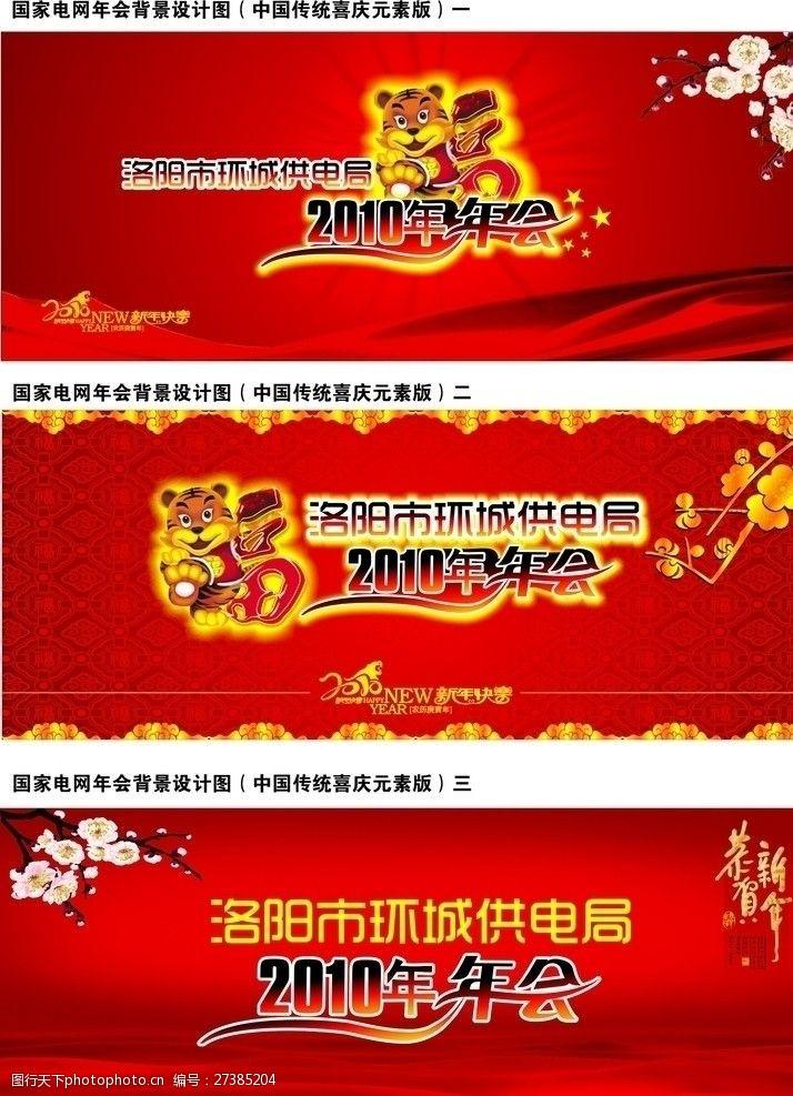 梅花艺术字国家电网2010年年会舞台背景
