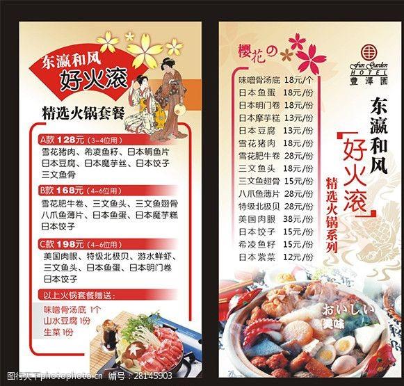 樱花广告东瀛和风日式火锅套餐台座台牌