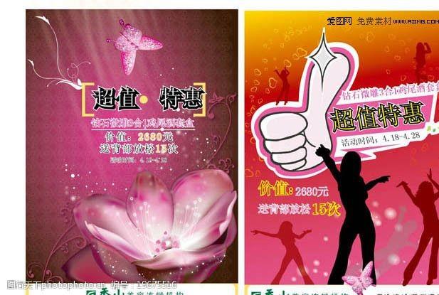 美容海报矢量素材美容机构促销广告图片