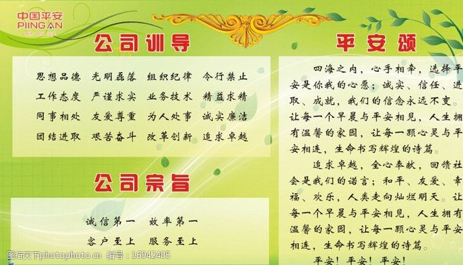 中国平安展板平安保险公司训导图片