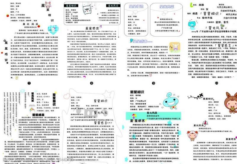 校园杂志期刊源文件40期图片