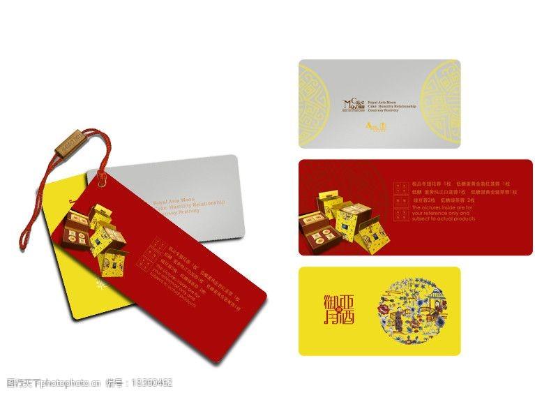 月饼卡片月饼宣传小卡片图片