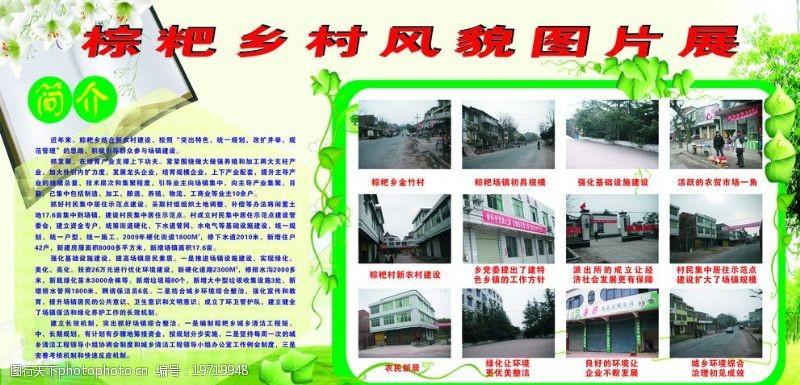 今晨图文乡镇展板图片