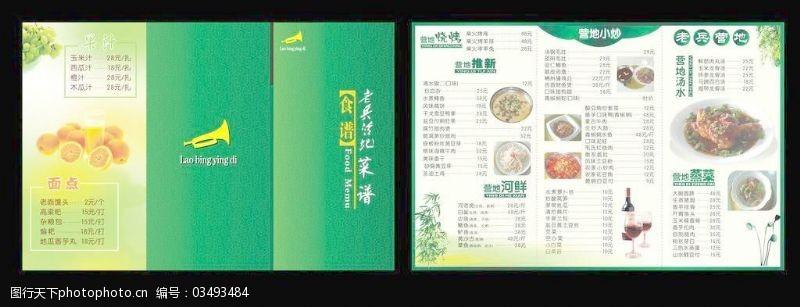 墨绿封面菜单图片