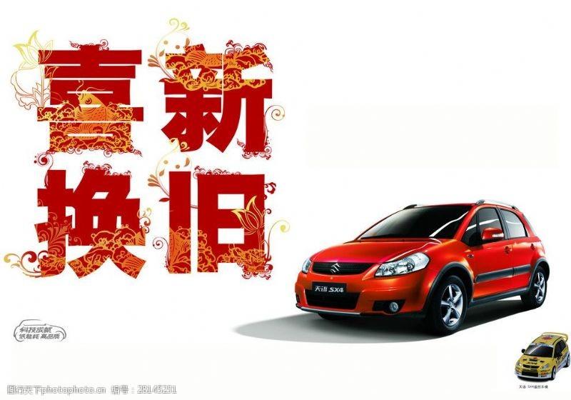 品牌轿车天语SX4