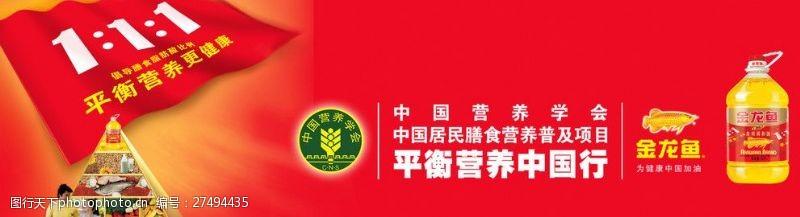 平衡营养更健康金龙鱼平衡营养中国行111