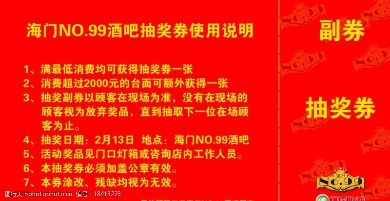 213春节情人节抽奖奖券抽奖券反面7x13cmpsd图片