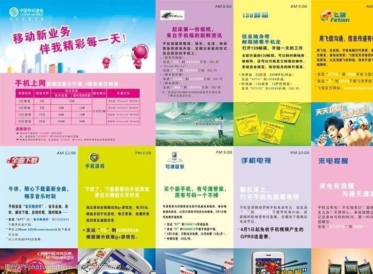 全曲下载中国移动新业务图片