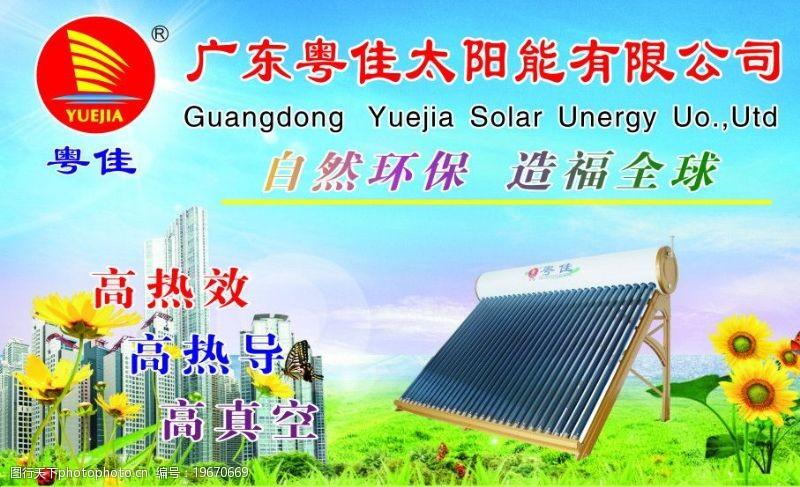 粤佳太阳能图片