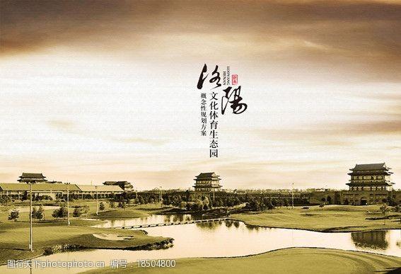 皇室运动高尔夫地产图片