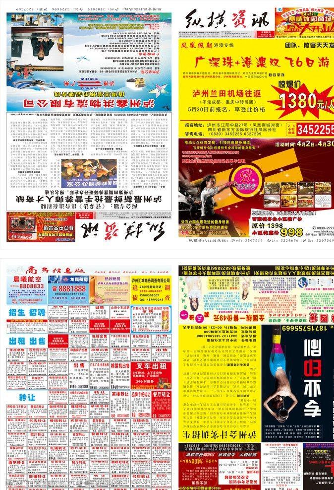 泸州市纵横资讯报第40期