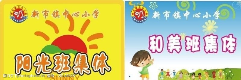 幼儿园卡通宣传栏班牌
