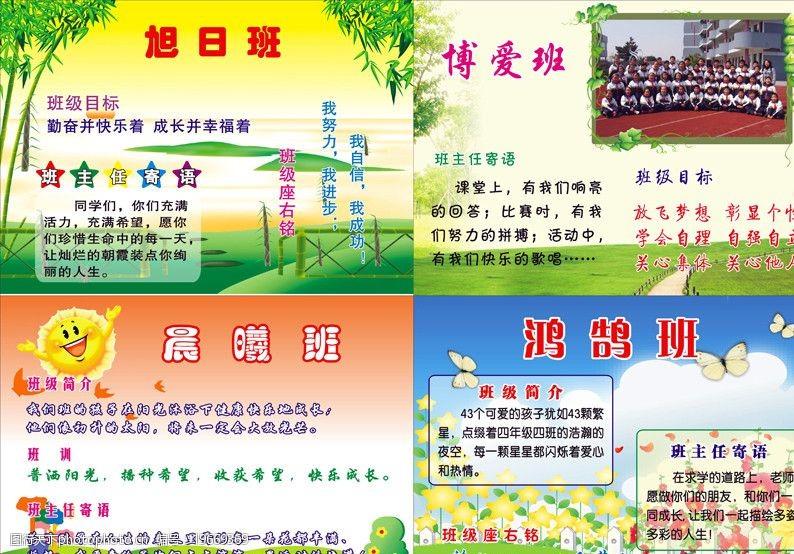 幼儿园卡通宣传栏班牌图片