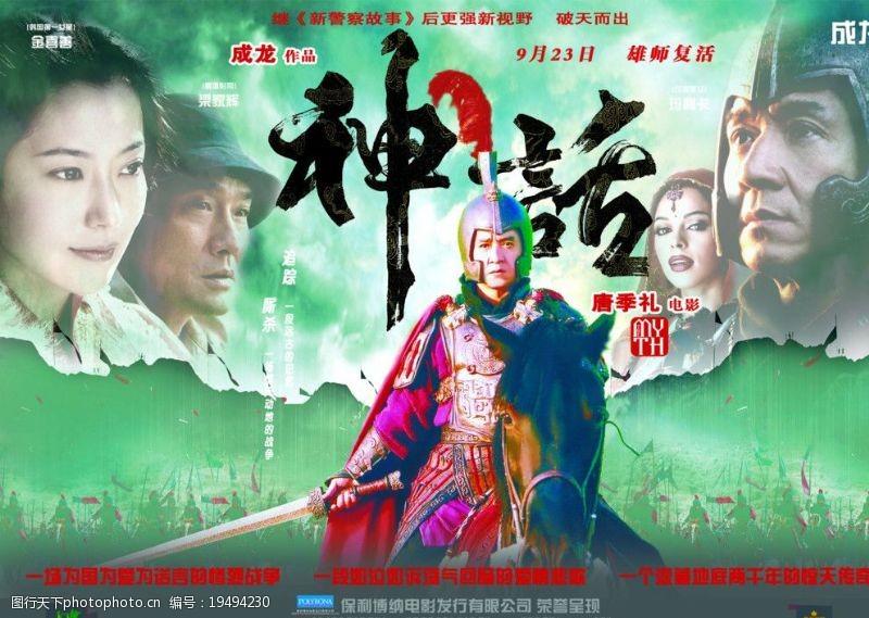 成龙电影电影海报图片