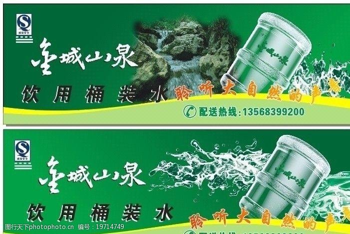 今晨图文金城山纯净水广告图片