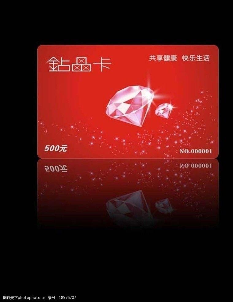 矢量pvc卡会员卡优惠卡钻石卡钻晶卡图片