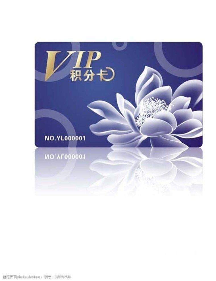 矢量pvc卡VIP积分卡会员卡图片