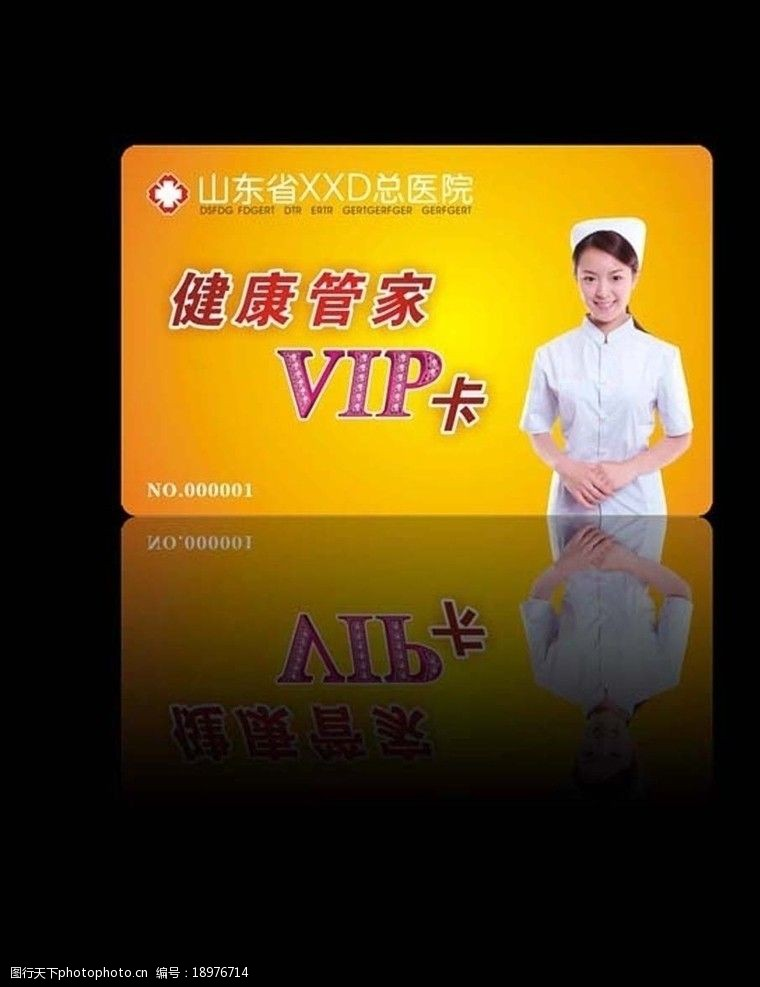 矢量pvc卡医疗卡健康管家VIP卡图片