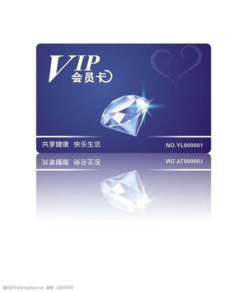 矢量pvc卡钻石卡VIP会员卡图片