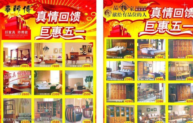 华辉家具宣传单图片