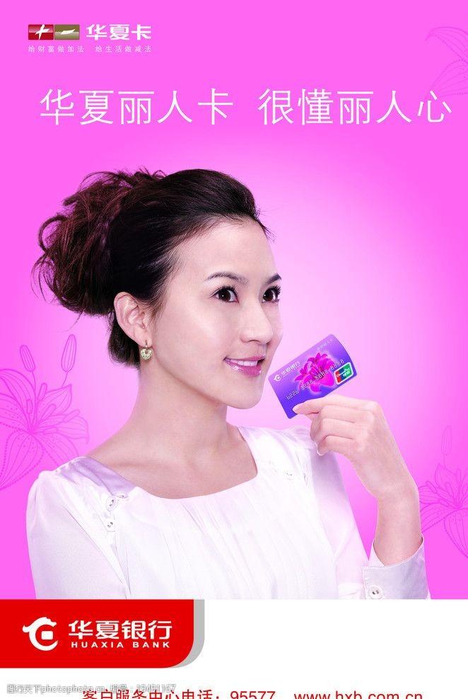 华夏银行(丽人卡)户外广告竖版图片