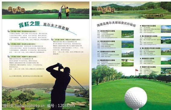 高尔夫单页图片