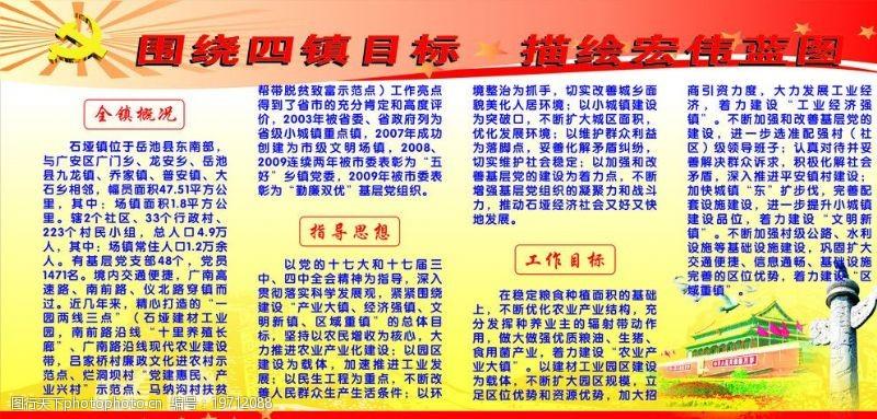 今晨图文党务政务公开栏围绕四镇目标描绘宏伟蓝图图片