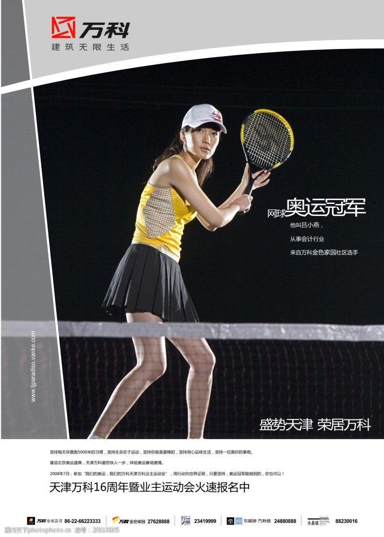 万科品牌提案-网球我是冠军