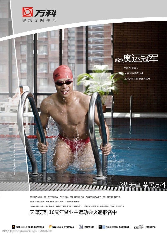 万科品牌提案-游泳我是冠军