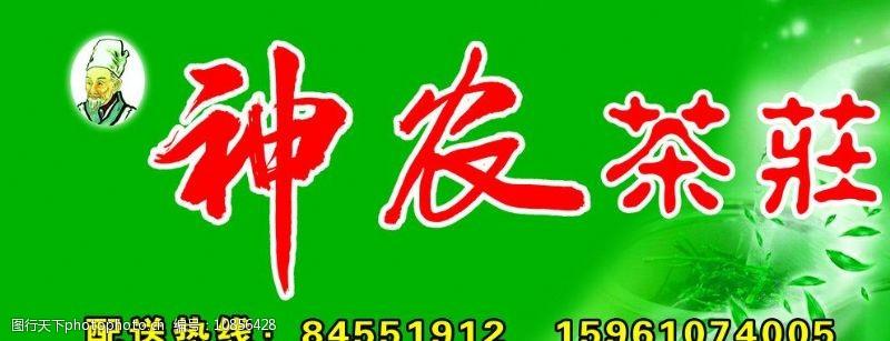 茶庄标志神农茶庄图片