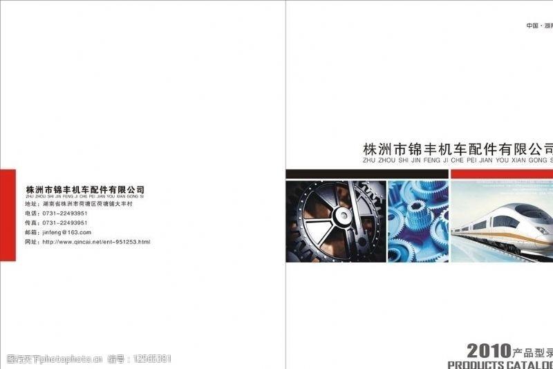 产品说明手册企业画册封面设计图片