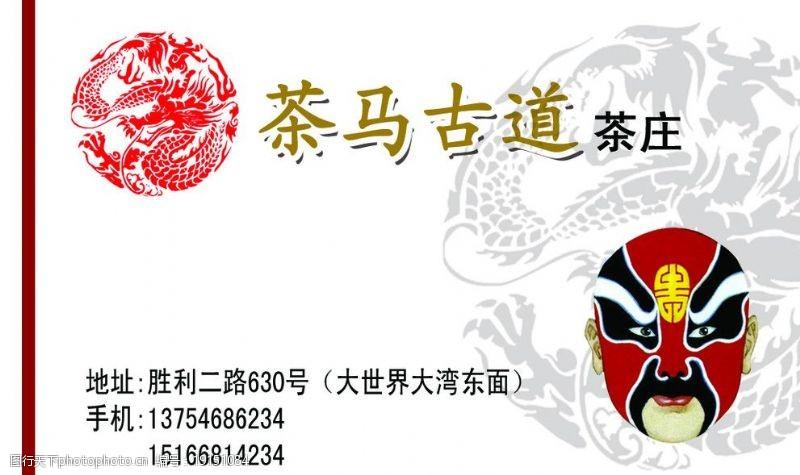 茶庄卡片名片设计模板图片